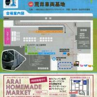 仙台市地下鉄東西線開業1周年記念『あらフェス2016in荒井車両基地』