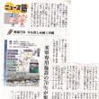 「京都新聞」にみる近代・現代-4