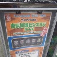 東武鉄道ピンズDXパート2