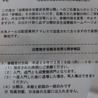 迎賓館赤坂離宮 夜間公開~