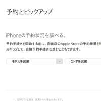Apple Storeの予約状況