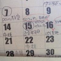 カレンダー。  ・・・です。