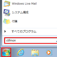 Windows7 言語バーが表示しない