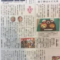 四究会第8回車椅子寄贈事業を徳島新聞に掲載していただきました。