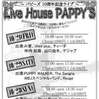 10/21(金)~23(日)『パピーズ10周年ライブ』のお知らせ です。