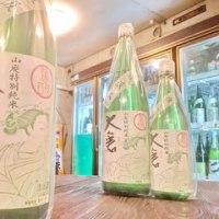 『28BY 大倉 山廃特別純米 ひとごこち70% 直汲み』