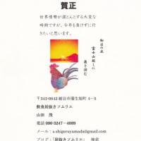 5.ハガキアート 新登場