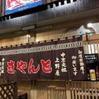 円頓寺 上野屋