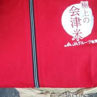 会津からの贈り物