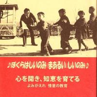山本(曻地)三郎著『しいのみ学園』2009年改訂復刻KATI出版