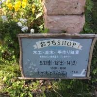 田舎の小さなおうちshopのDM&看板完成