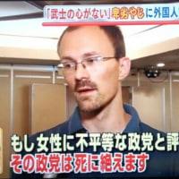 セクハラヤジ…産めないのか? 犯人=【自民党・吉原修幹事長本人】?※