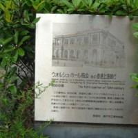大正期の日本郵船神戸支店と旧居留地1番~6番