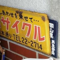 津山市で見つけたレトロ看板 2