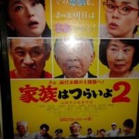 6/21(水)、なんばパークスにて 映画 「家族はつらいよ 2」鑑賞!