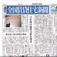 実家活用プロジェクト(番外)全国賃貸住宅新聞!