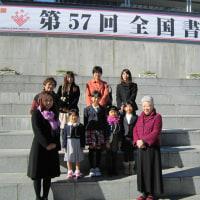 第57回大東文化大学全国書道展