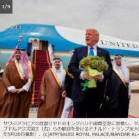初外遊のトランプ米大統領、サウジアラビアに到着 /  AFPBBNews