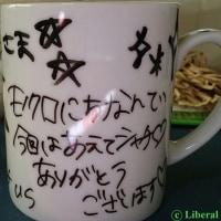 モノクロマグカップ