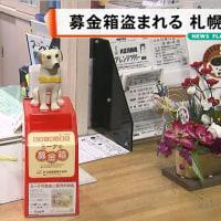 盲導犬協会の募金箱盗まれる(札幌)