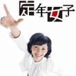 【ドラマ】『定年女子』第1話