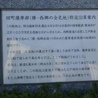 西郷・勝 会見の地(江戸城無血開城)