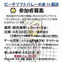 ビーチソフトバレー大会In西浜!