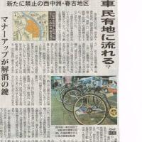 放置自転車対策~マナーアップがポイント?
