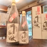『★新蔵新酒! 大阪・堺の御酒 千利休 純米吟醸 初しぼり生』