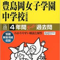 中学入試・豊島岡女子学園中学校