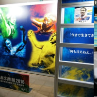 日本選手権(2日目)