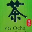 「お~いお茶」の英語表記