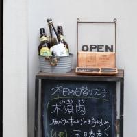 1月20日(金)  神楽坂