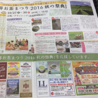 世界お茶まつり2016  秋の祭典 マストGO 株式会社石垣印刷 ㈱ランドマークプレス 世界お茶まつりに協賛してます! 絶賛開催中