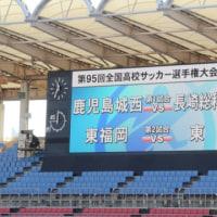 第95回全国高校サッカー選手権大会 2回戦vs東福岡高校