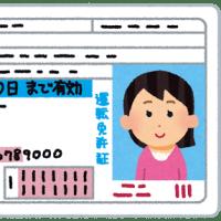 運転免許証の再発行!