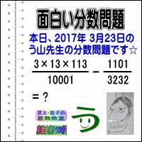 [う山雄一先生の分数][2017年3月23日]算数・数学天才問題【分数481問目】