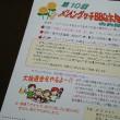 【メゾングッチ・イベント】8/19第10回バーベキュー大会
