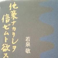 「他策ナカリシヲ信ゼント欲ス」を読みました