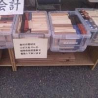 スタッフ募集中 5/20日~22日イベント