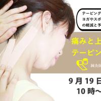 オリンピックでも話題になった!痛みを和らげるテーピング療法WS(大阪)