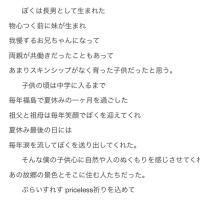 福島凱旋ライブ〜福島県内限定抽選先行あり(本日)【追記版】