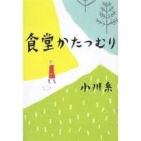 小川糸の『食堂かたつむり』