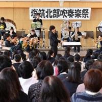 第41回塩筑北部吹奏楽祭が開催