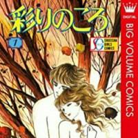 70年代少女漫画(7)彩りのころ