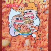 「おかん飯3」西原理恵子