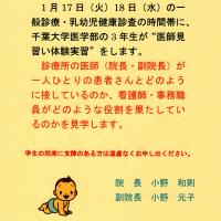 千葉大学医学部の3年生が医師見習体験実習をします。(2017年1月)