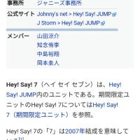 いた!!\( ö )/ジェジュンが言ってた「JUMP」じゃなくて「平成セブン」