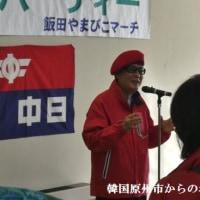 飯田やまびこマーチ「ウェルカムパーティ」