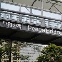 都心部に「平和の橋」